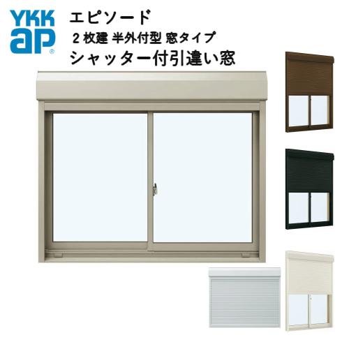 樹脂アルミ複合サッシ 2枚建 引き違い窓 半外付型 窓タイプ 11409 サッシW1185×H970 シャッターW1123×H994 手動式シャッター付引違い窓 YKKap エピソード 建材屋