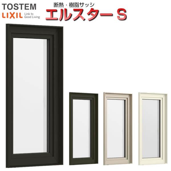 高性能樹脂サッシ LIXIL ドレーキップ窓 07411 W780*H1170 LIXIL ドレーキップ窓 エルスターS 半外型 一般複層ガラス W780*H1170&LOW-E複層ガラス(アルゴンガス入), 福知山市:3e5a0f31 --- sunward.msk.ru