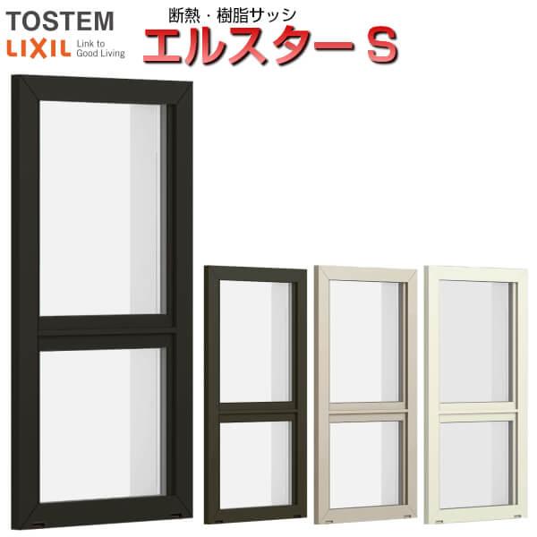 高性能樹脂サッシ 上げ下げ窓FS 11913 W1235*H1370 LIXIL エルスターS 半外型 一般複層ガラス&LOW-E複層ガラス(アルゴンガス入) 建材屋