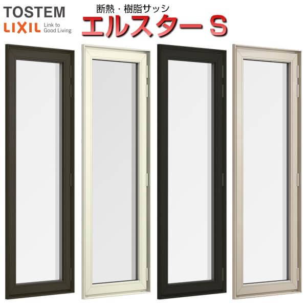 高性能樹脂サッシ 開き窓テラス 06918 W730*H1870 LIXIL エルスターS 半外型 一般複層ガラス&LOW-E複層ガラス(アルゴンガス入)