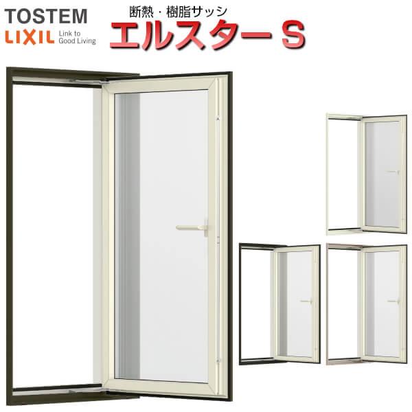 高性能樹脂サッシ 縦すべり出し窓 06007 W640*H770 LIXIL エルスターS 半外型 一般複層ガラス&LOW-E複層ガラス(アルゴンガス入) 建材屋