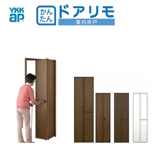 YKKAP 室内折戸 ドアリモ 上下アタッチメント枠付き YKKAP リフォーム 無採光デザイン ブラウン(木目調) 室内ドア 建材屋 室内建具 2枚折戸 リフォーム 取替 建材屋, MilkyFace:bbd51cc4 --- officewill.xsrv.jp
