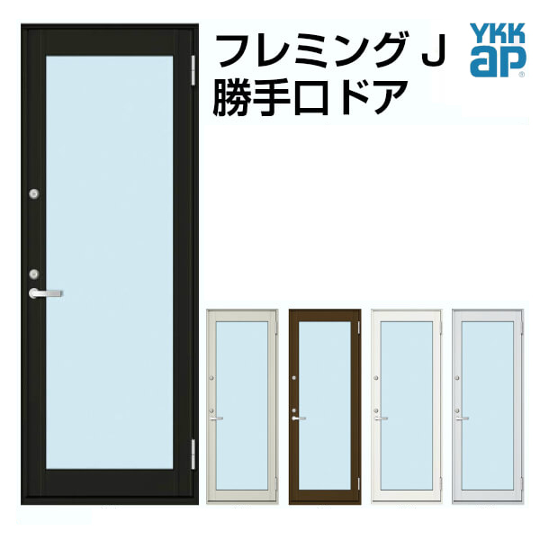 YKK AP 勝手口ドア 全面ガラスタイプ 06920 W730×H2030mm YKKap フレミングJ 複層ガラス 2シリンダー仕様 ykk 片開き 裏口 出入り口 サッシ ドア リフォーム DIY 建材屋