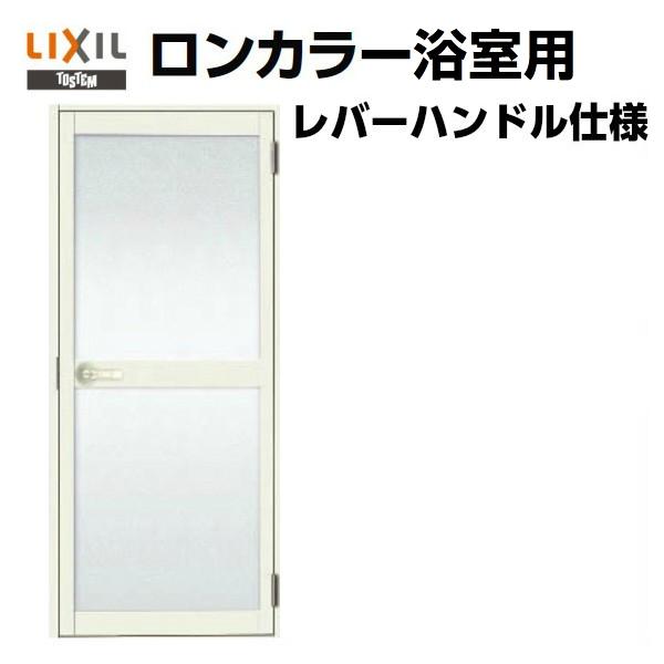 浴室ドア オーダーサイズ レバーハンドル仕様 樹脂パネル LIXIL ロンカラー浴室用 建材屋