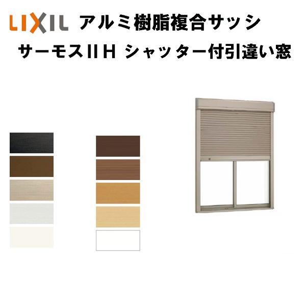 【エントリーでP10倍 3/31まで】樹脂アルミ複合 断熱サッシ 窓 シャッター付引き違い窓 16515 寸法 W1690×H1570 LIXIL サーモス2-H 半外型 LOW-E複層ガラス アルミサッシ 引違い窓