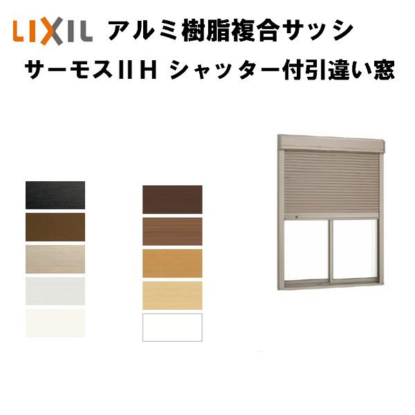 樹脂アルミ複合 断熱サッシ 窓 シャッター付引き違い窓 15018 寸法 W1540×H1830 LIXIL サーモス2-H 半外型 LOW-E複層ガラス アルミサッシ 引違い窓