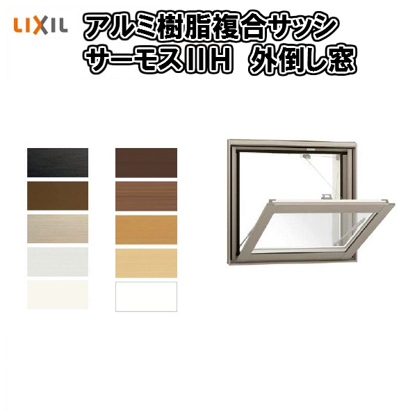樹脂アルミ複合 断熱サッシ 窓 外倒し窓 16505 寸法 W1690×H570 LIXIL サーモス2-H 半外型 LOW-E複層ガラス アルミサッシ