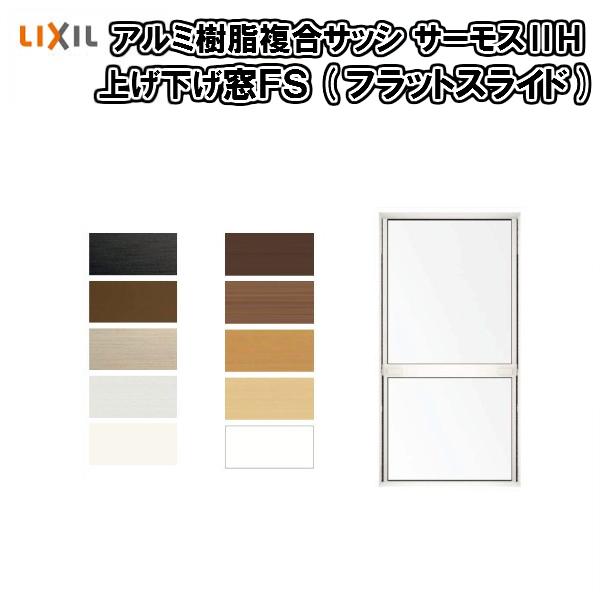 樹脂アルミ複合 断熱サッシ 窓 上げ下げ窓FS(フラットスライド) 03609 寸法 W405×H970 LIXIL サーモス2-H 半外型 LOW-E複層ガラス