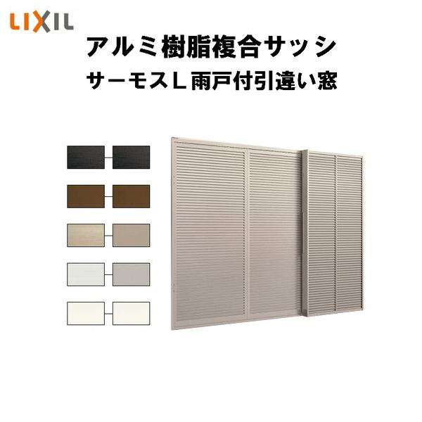 樹脂アルミ複合サッシ 雨戸付引き違い窓 鏡板無 17611 W1800×H1170 LIXIL サーモスL 半外型 引違い窓 一般複層ガラス&LOW-E複層ガラス 建材屋