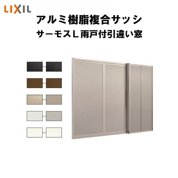 樹脂アルミ複合サッシ 雨戸付引き違い窓 25622-4 W2600×H2230 LIXIL サーモスL 半外型 引違い窓 一般複層ガラス&LOW-E複層ガラス 建材屋