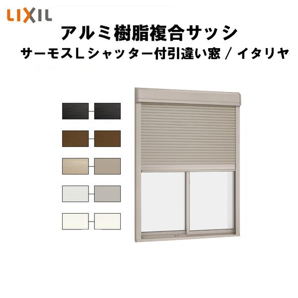 樹脂アルミ複合サッシ シャッター付引き違い窓/イタリヤ 12811 W1320×H1170 LIXIL サーモスL 半外型 引違い窓 一般複層ガラス&LOW-E複層ガラス 建材屋