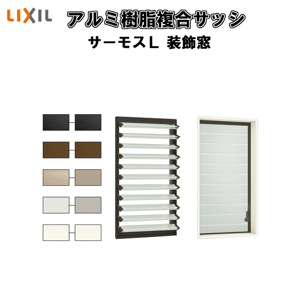 樹脂アルミ複合サッシ ルーバー窓IF(インサイドフラット) 06009 W640×H970 LIXIL サーモスL 半外型 一般複層ガラス&LOW-E複層ガラス