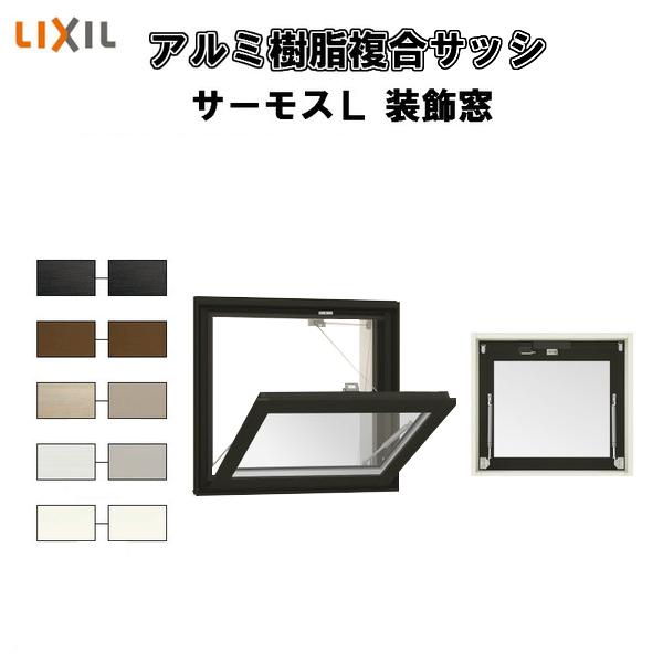樹脂アルミ複合サッシ 外倒し窓 06007 W640×H770 LIXIL サーモスL 半外型 一般複層ガラス&LOW-E複層ガラス 建材屋