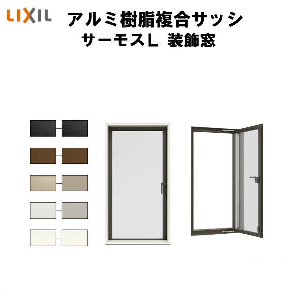 樹脂アルミ複合サッシ 縦すべり出し窓(カムラッチ) 03115 W350×H1570 LIXIL サーモスL 半外型 一般複層ガラス&LOW-E複層ガラス 建材屋