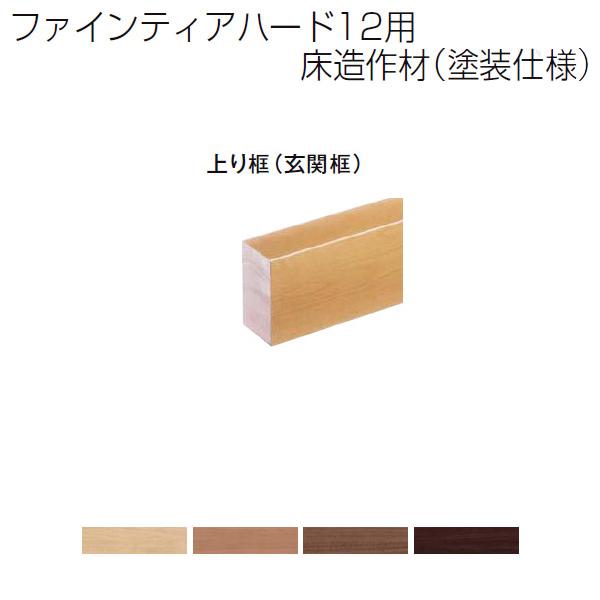 床造作材 LIXIL/TOSTEM ファインティアハード12用床造作材(塗装仕様) 上り框(玄関框) 建材屋
