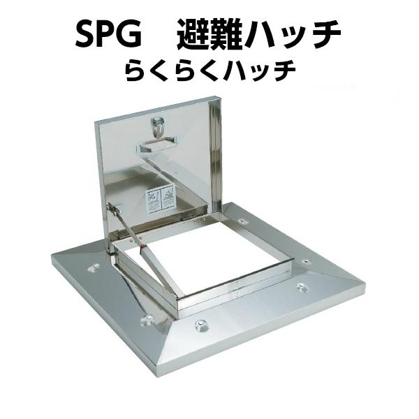 らくらくハッチ OM-61501 ロック式多段ステー 外寸900×1000mm ステンレス製 SPG避難口 避難ハッチ 建材屋
