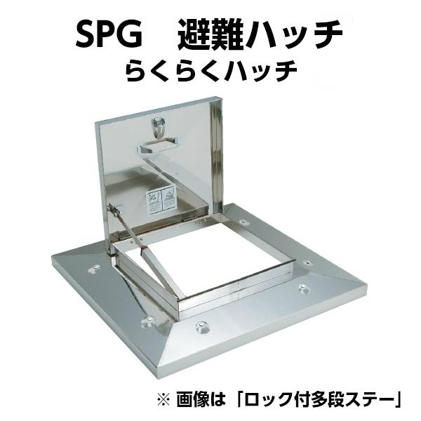 らくらくハッチ OM-61602 3段式ステー 外寸1000×1000mm ステンレス製 SPG避難口 避難ハッチ 建材屋