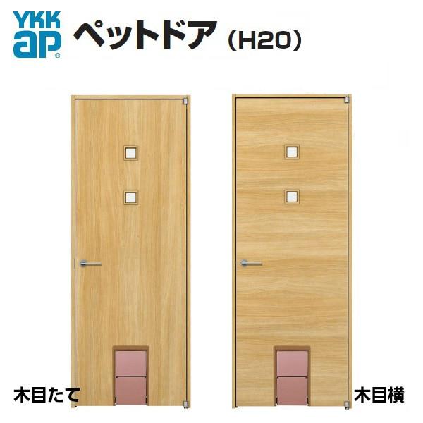 【8月はエントリーでP10倍】YKKap ペットドア 室内ドア ラフォレスタ デザインTT W778×H2035mm ykk 建具 ドア 扉 建材屋