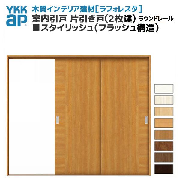 YKKAP ラフォレスタ 室内引戸 ラウンドレール 片引き戸(2枚建) スタイリッシュ(フラッシュ構造) T12Y12デザイン 錠無 枠付き 建具 扉 建材屋