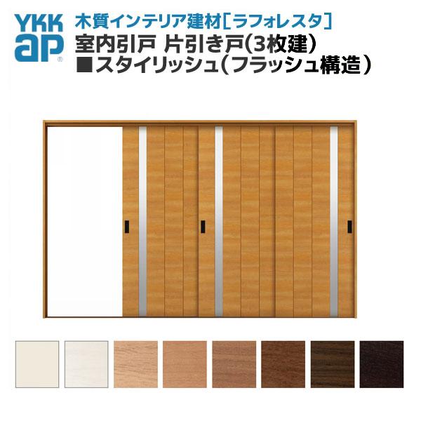 【エントリーでP10倍 3/31まで】YKKAP ラフォレスタ 室内引戸 ラウンドレール 片引き戸(3枚建) スタイリッシュ(フラッシュ構造) T61Y61デザイン 錠無 枠付き YKK 建具 扉 建材屋