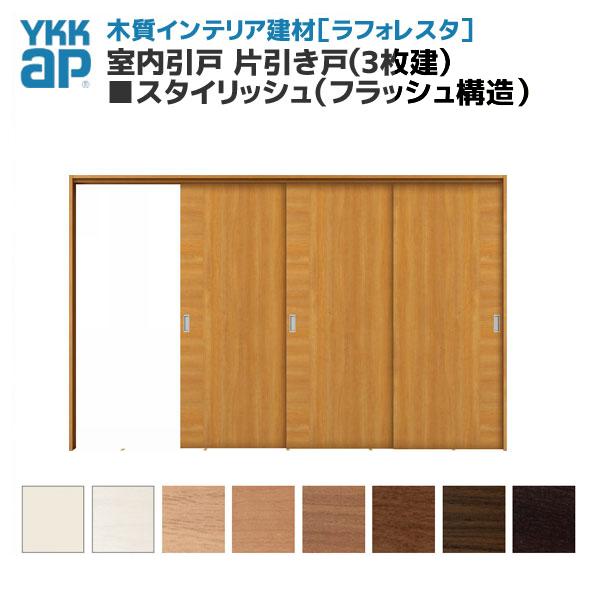YKKAP ラフォレスタ 戸建 室内引戸 片引き戸(3枚建) 上吊りスタイリッシュ(フラッシュ構造) T12Y12デザイン 錠無 枠付き YKK 建具 扉 建材屋