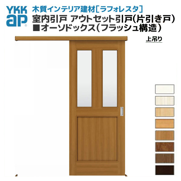 YKKAP ラフォレスタ 室内引戸 アウトセット引戸(片引き戸) 上吊り オーソドックス(フラッシュ構造) BFデザイン 錠無 鍵付 建具 扉 建材屋