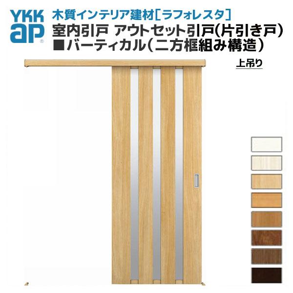 YKKAP ラフォレスタ 室内引戸 アウトセット引戸(片引き戸) 上吊り バーティカル(二方框組み構造) JFデザイン 錠無 鍵付 建具 扉