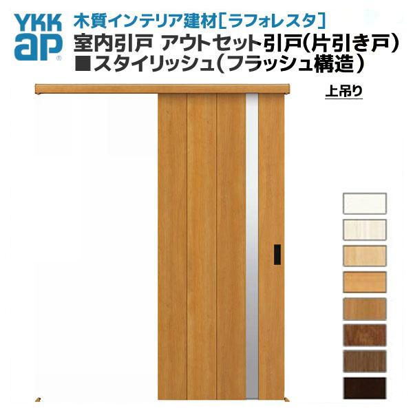 YKKAP ラフォレスタ 室内引戸 アウトセット引戸(片引き戸) 上吊り スタイリッシュ(フラッシュ構造) T61Y61デザイン 錠無 鍵付 建具 扉 建材屋
