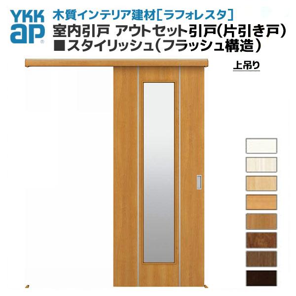 YKKAP ラフォレスタ 室内引戸 アウトセット引戸(片引き戸) 上吊り スタイリッシュ(フラッシュ構造) THYHデザイン 錠無 鍵付 建具 扉 建材屋