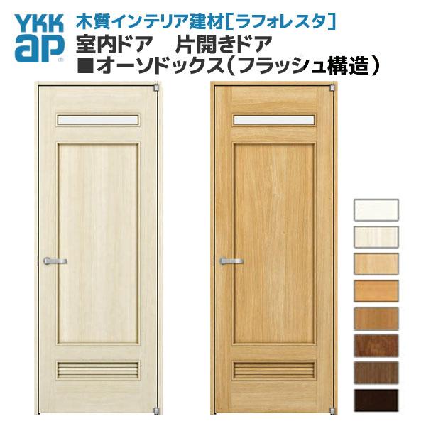YKKAP ラフォレスタ 戸建 室内ドア 片開きドア オーソドックス(フラッシュ構造) BGデザイン 錠無 錠付 枠付き 建具 扉 建材屋