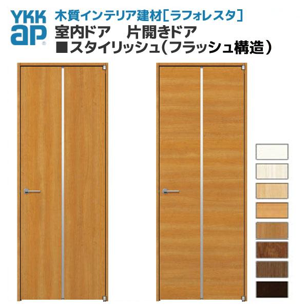 YKKAP ラフォレスタ 戸建 室内ドア 片開きドア スタイリッシュ(フラッシュ構造) T62Y62デザイン 錠無 錠付 枠付き 建具 扉 建材屋