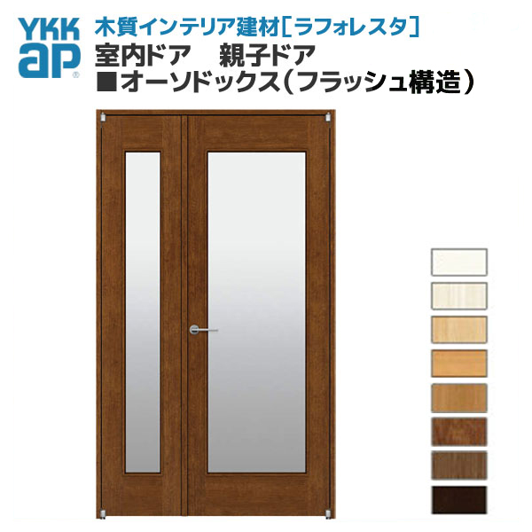 YKKAP ラフォレスタ 戸建 室内ドア 親子ドア オーソドックス(フラッシュ構造) BBデザイン 錠無 枠付き 建具 扉 建材屋