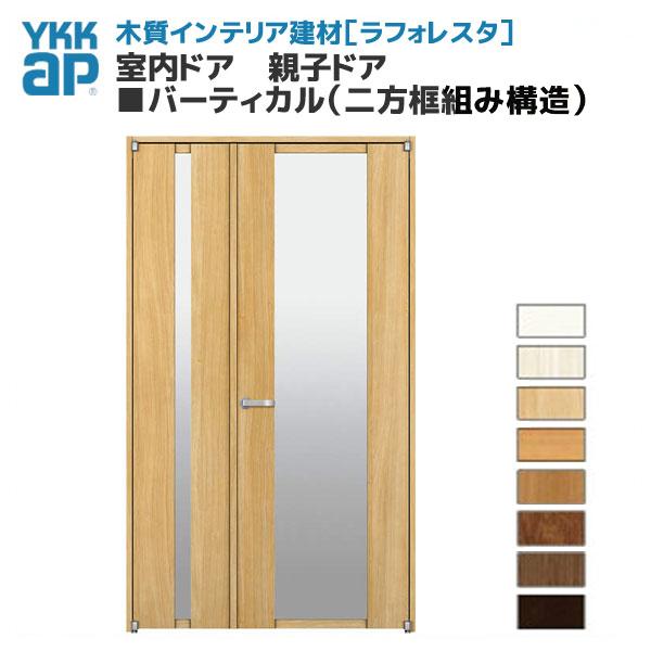 【8月はエントリーでP10倍】YKKAP ラフォレスタ 戸建 室内ドア 親子ドア バーティカル(二方框組み構造) JCデザイン 錠無 枠付き 建具 扉 建材屋