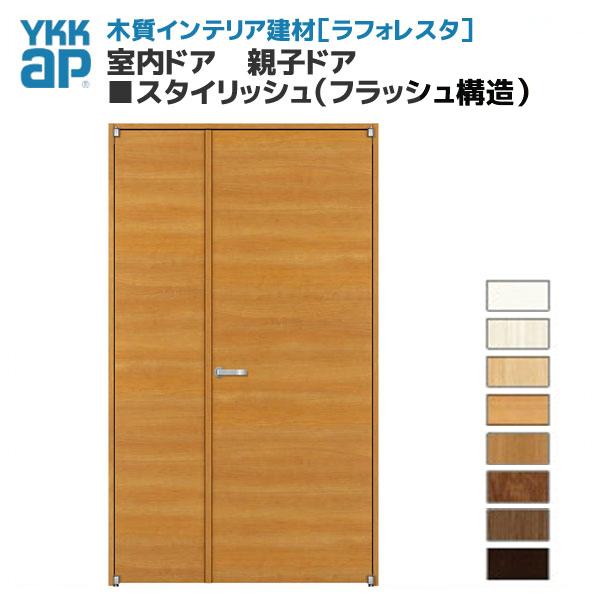 YKKAP ラフォレスタ 戸建 室内ドア 親子ドア スタイリッシュ(フラッシュ構造) TAYAデザイン 錠無 枠付き 建具 扉 建材屋