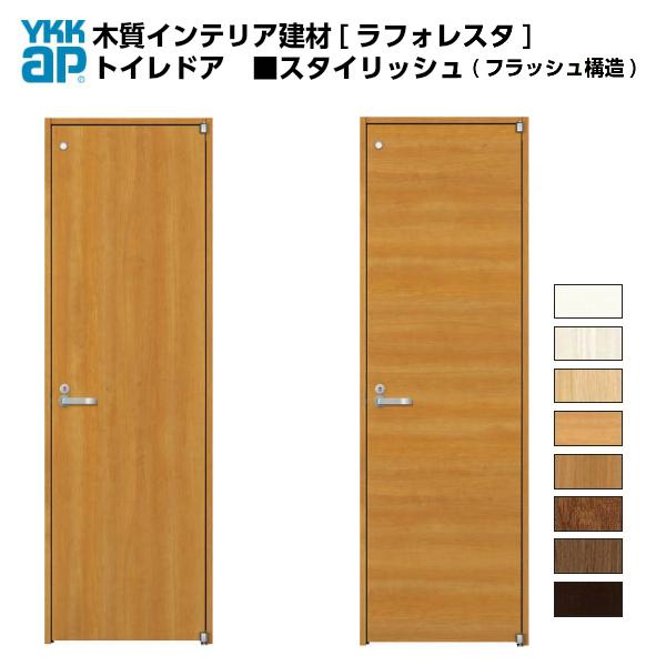 YKKap ラフォレスタ 室内ドア トイレドア スタイリッシュ(フラッシュ構造) TAデザイン 表示錠 枠付き ykk 建具 ドア 扉 建材屋