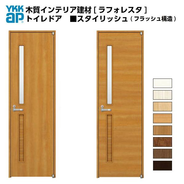 【エントリーでP10倍 3/31まで】YKKAP ラフォレスタ 室内ドア トイレドア スタイリッシュ(フラッシュ構造) TY/YYデザイン 表示錠 枠付き 建具 ドア 扉 建材屋