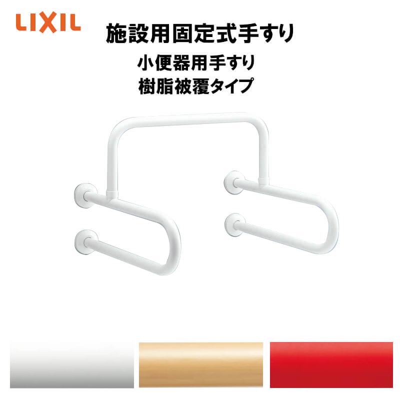固定式手すり 小便器用手すり 樹脂被覆タイプ KF-701AE/WA LIXIL 建材屋