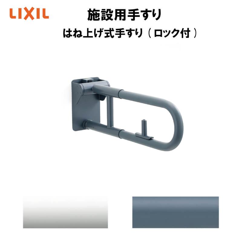 はね上げ式手すり(ロック付) KF-H470EH60/GYA LIXIL 建材屋