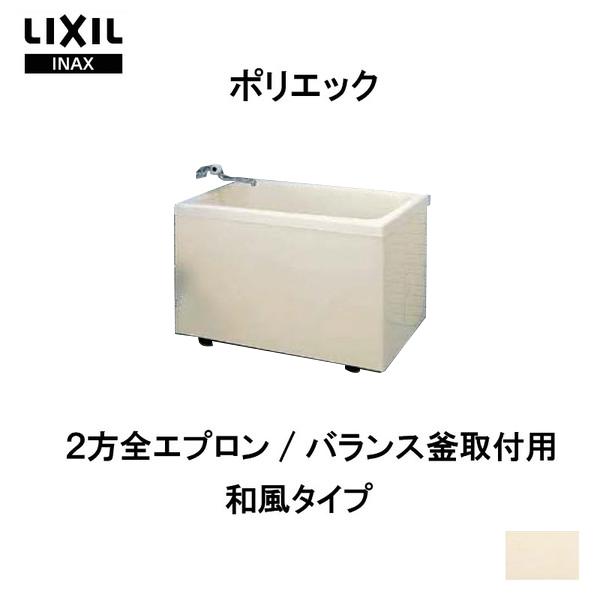 浴槽 ポリエック 1000サイズ 1000×720×660 2方全エプロン PB-1002B(BF)L(R) バランス釜取付用/2穴あけ加工付 和風タイプ LIXIL/リクシル INAX 建材屋