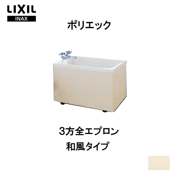 浴槽 ポリエック 1000サイズ 1000×720×660 3方全エプロン PB-1002C 和風タイプ LIXIL/リクシル INAX 湯船 お風呂 バスタブ FRP 建材屋