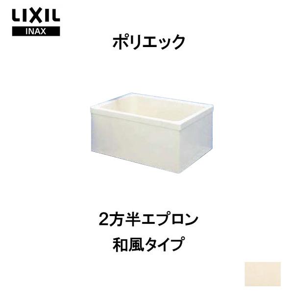 浴槽 ポリエック 900サイズ 905×703×660 2方半エプロン PB-901BL(R) 和風タイプ LIXIL/リクシル INAX 湯船 お風呂 バスタブ FRP 建材屋