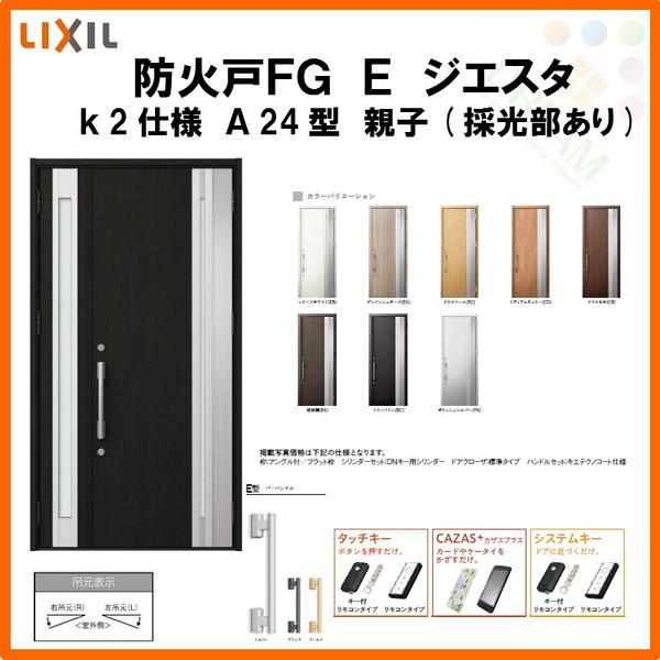 防火戸FG-Eジエスタ A24型デザイン k2仕様 親子(採光部あり) LIXIL/TOSTEM