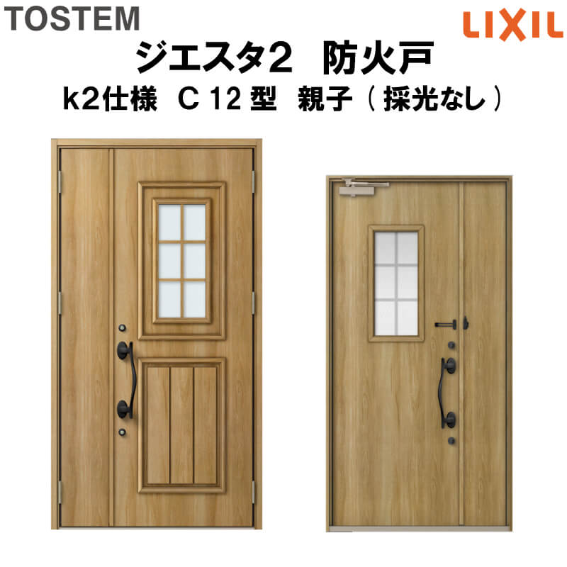 防火戸 玄関ドアジエスタ2 C12型デザイン k2仕様 親子(採光なし)ドア LIXIL/TOSTEM 建材屋
