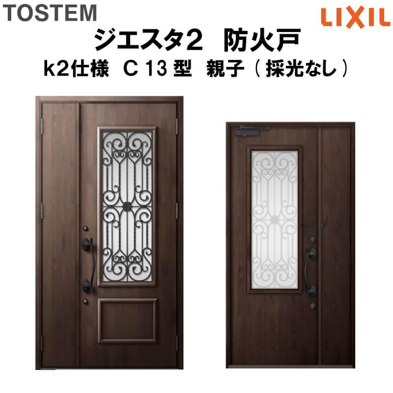防火戸 玄関ドアジエスタ2 C13型デザイン k2仕様 親子(採光なし)ドア LIXIL/TOSTEM 建材屋