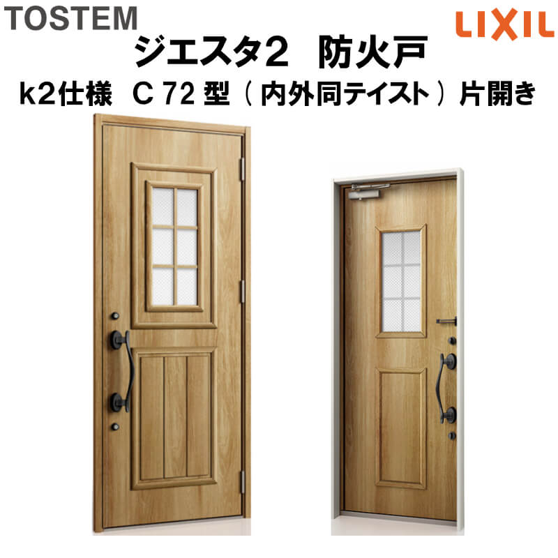 防火戸 玄関ドアジエスタ2 C72型デザイン k2仕様 片開きドア(内外同テイスト) LIXIL/TOSTEM 建材屋