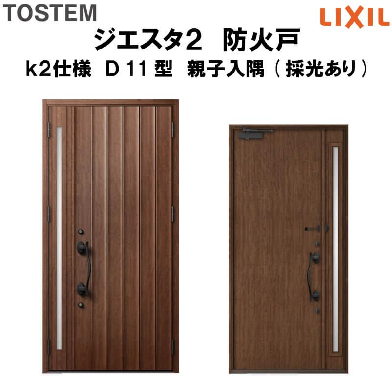 防火戸 玄関ドアジエスタ2 D11型デザイン k2仕様 親子入隅(採光あり)ドア LIXIL/TOSTEM 建材屋
