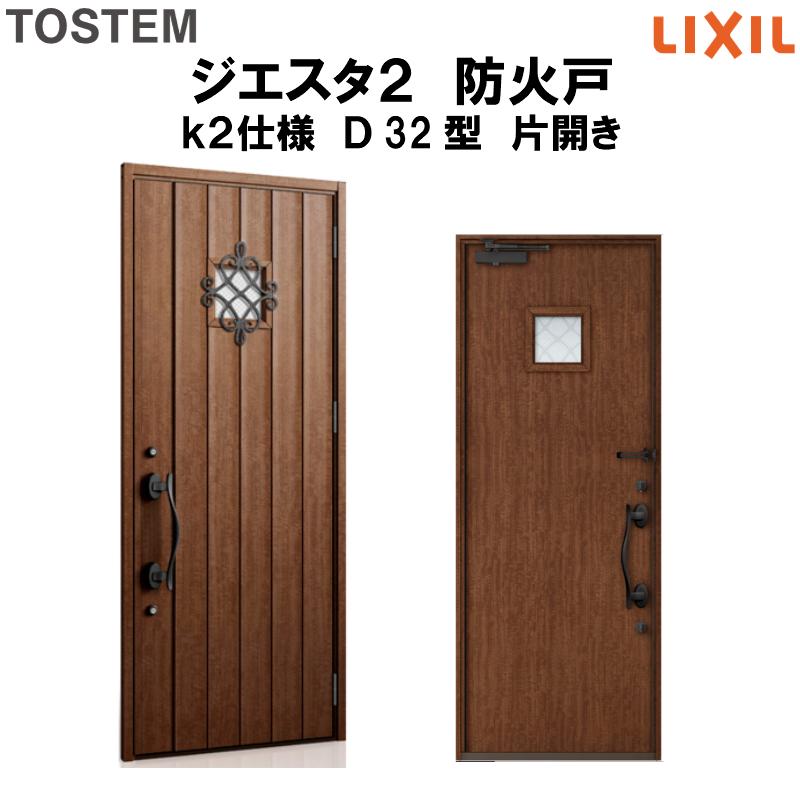 防火戸 玄関ドアジエスタ2 D32型デザイン k2仕様 片開きドア LIXIL/TOSTEM 建材屋