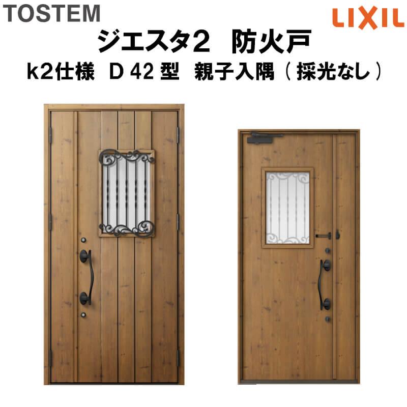 防火戸 玄関ドアジエスタ2 D42型デザイン k2仕様 親子入隅(採光なし)ドア LIXIL/TOSTEM 建材屋