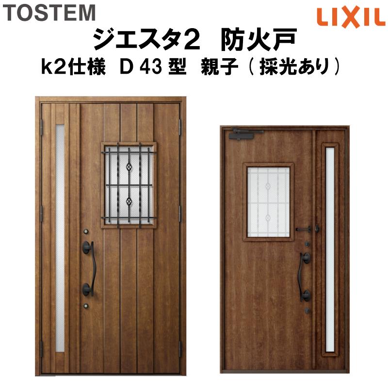 防火戸 玄関ドアジエスタ2 D43型デザイン k2仕様 親子(採光あり)ドア LIXIL/TOSTEM 建材屋