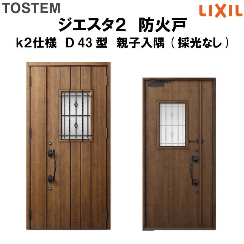 防火戸 玄関ドアジエスタ2 D43型デザイン k2仕様 親子入隅(採光なし)ドア LIXIL/TOSTEM 建材屋